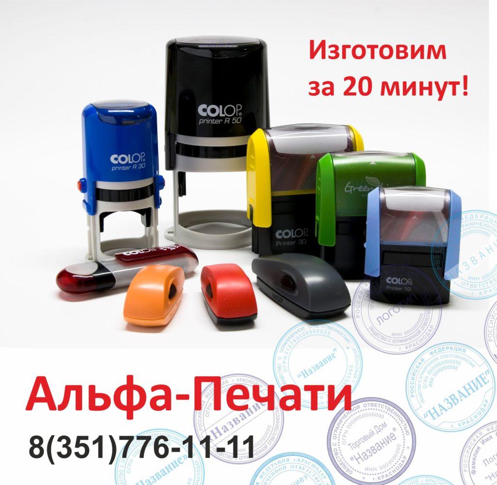 Штампы и печати в Челябинске