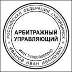 Изготовление печатей для арбитражных управляющих в Челябинске