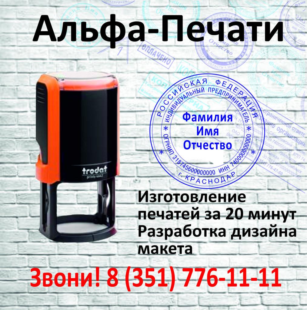 Изготовление печатей и штампов в Челябинске
