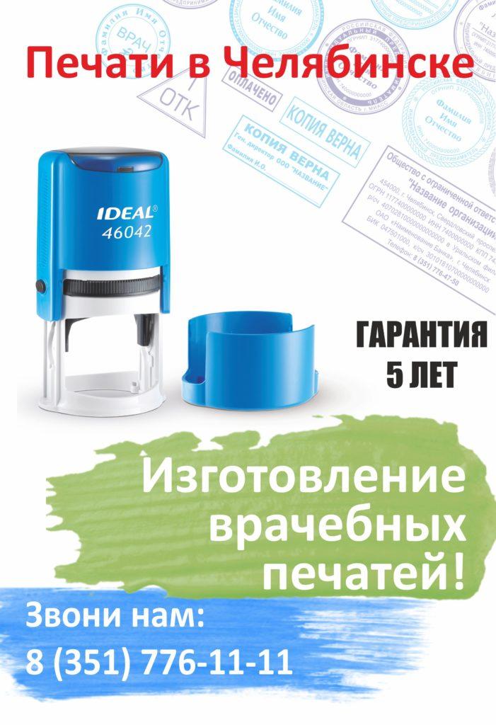Печать врача Челябинск