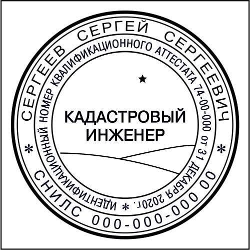 Печати кадастрового инженера в Челябинске