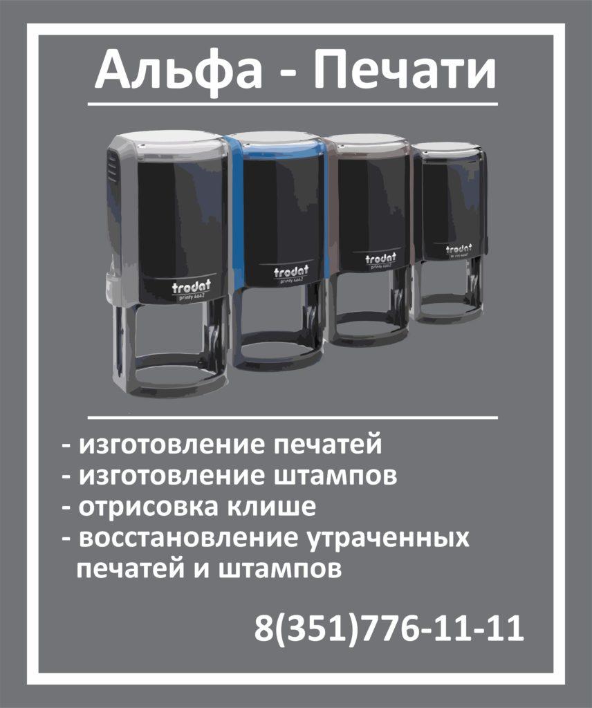 Срочное изготовление печатей и штампов на заказ