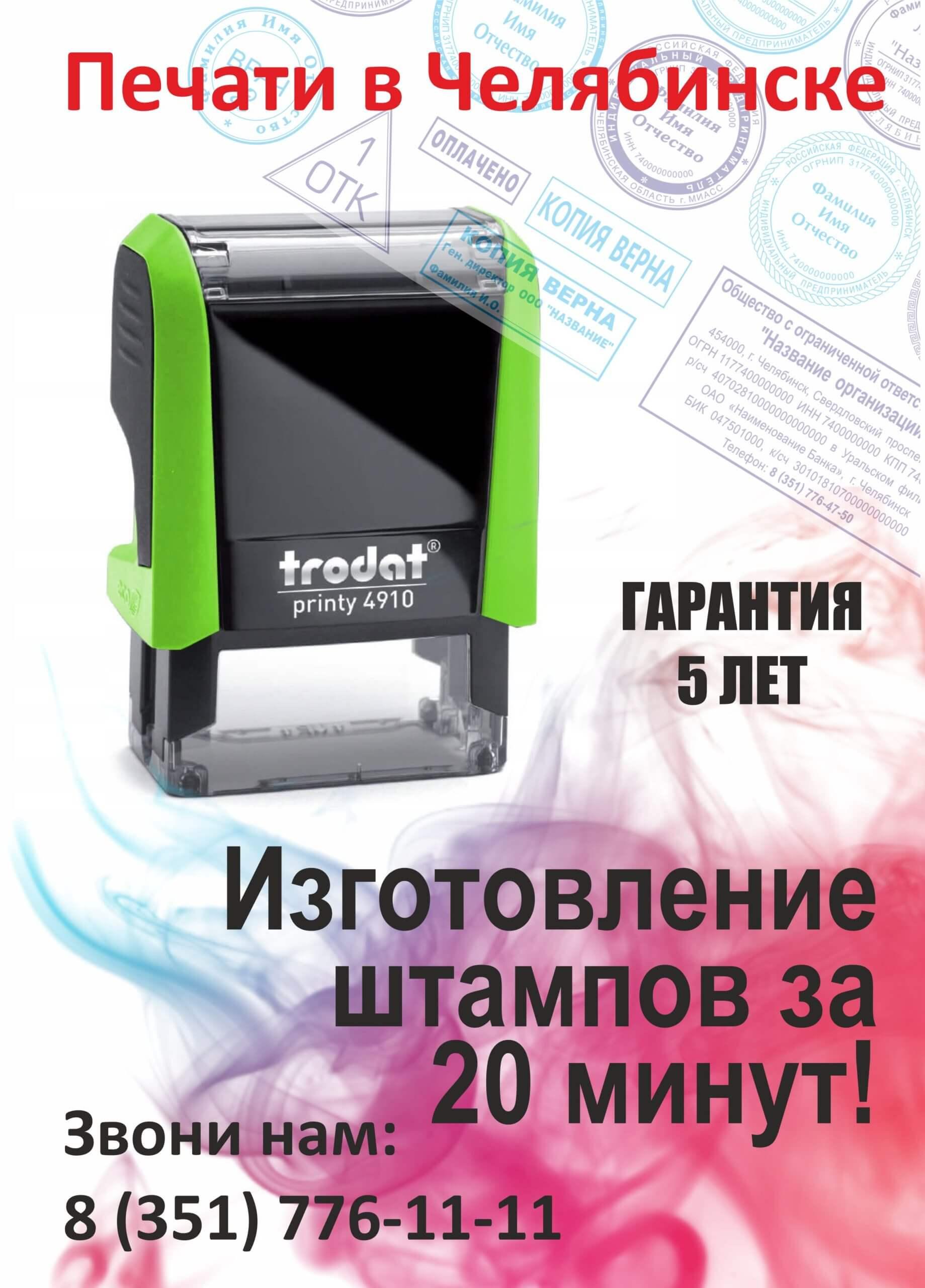 Заказать штамп в Челябинске