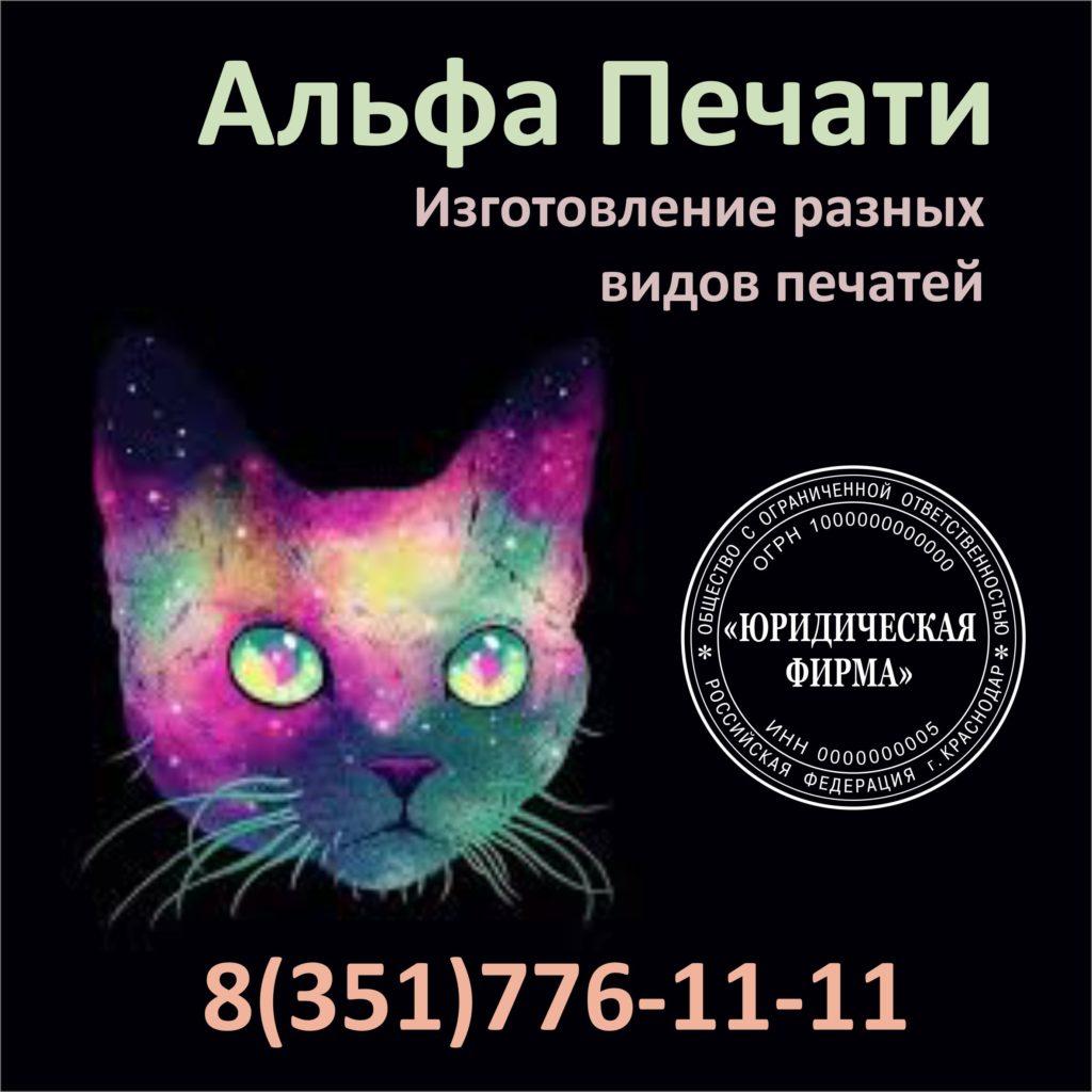 Заказать печати в Челябинске