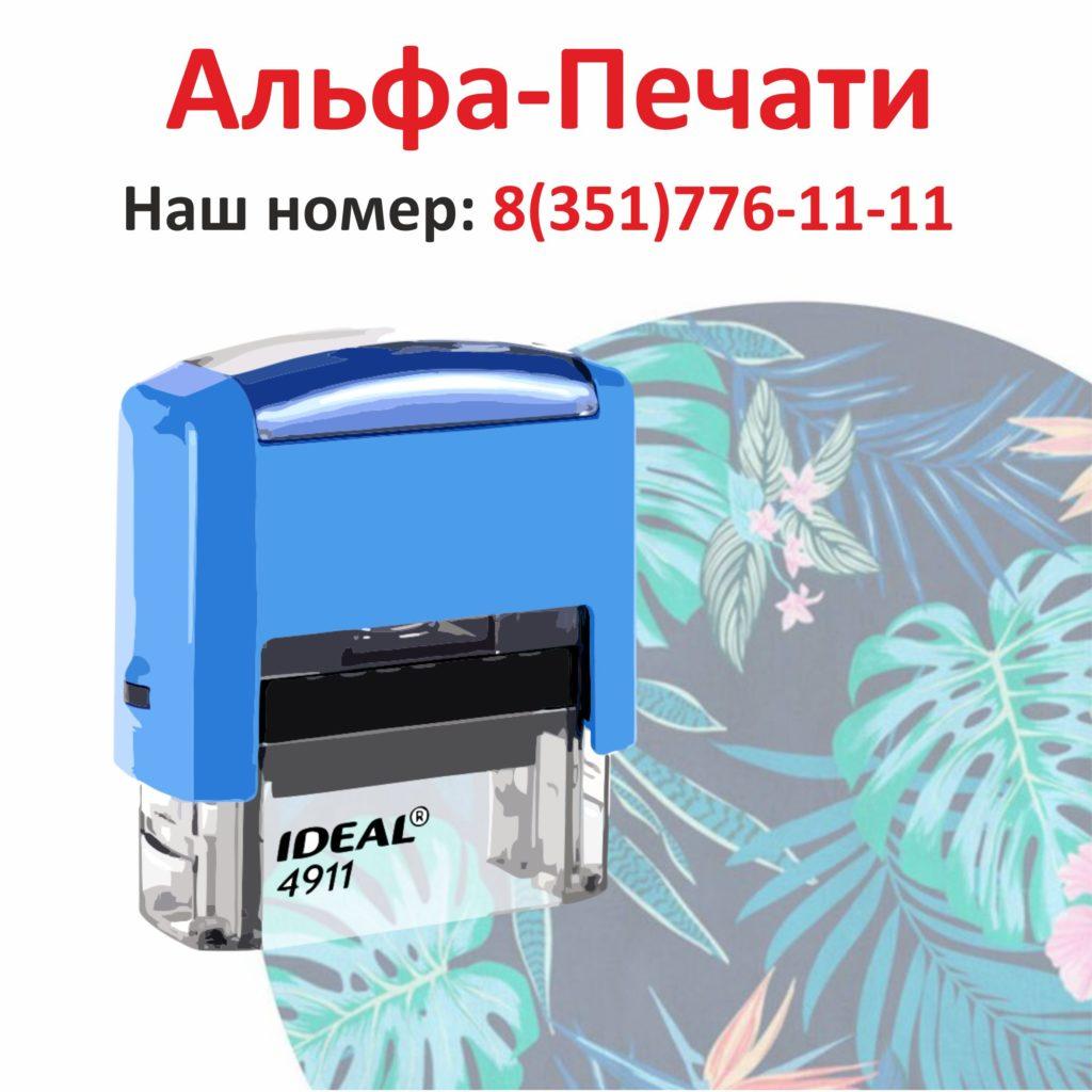 Печати для ип в Челябинске