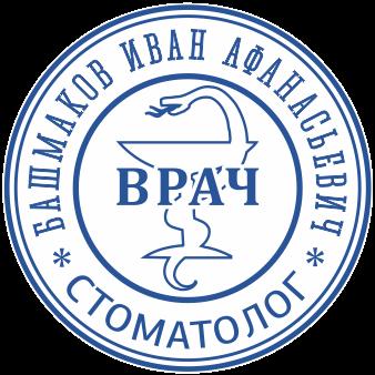 Заказать печать врача в Челябинске
