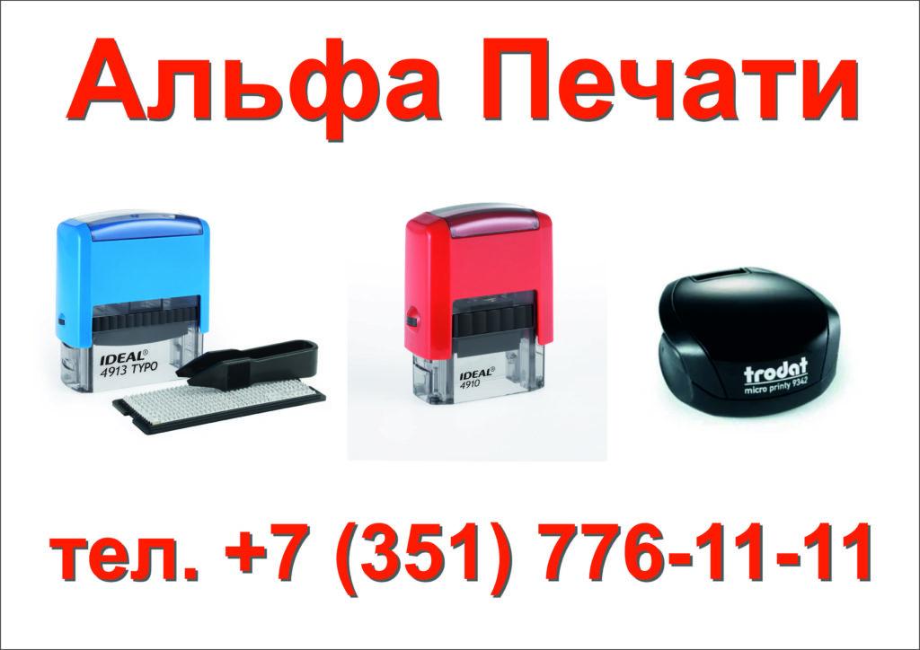 Печати Челябинск