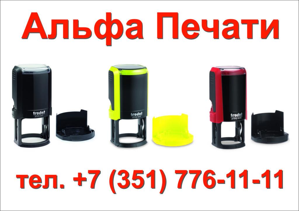 изготовление печатей в Челябинске