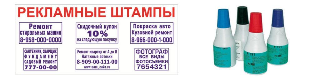 Рекламные штампы в Челябинске