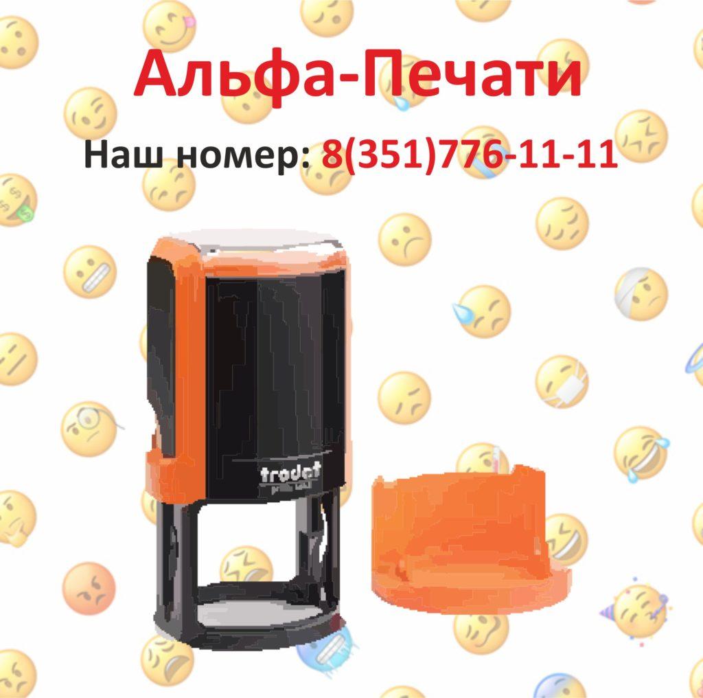 Изготовление на заказ печатей и штампов в Челябинске