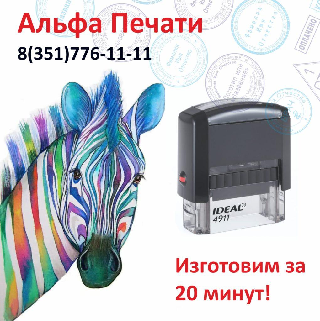 Печати и штампы изготовить в Челябинске